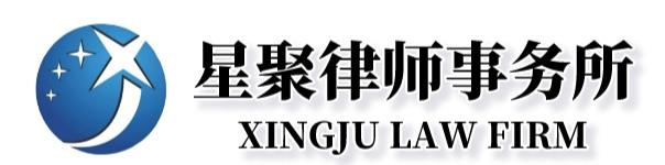 天津星聚律师事务所官网