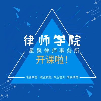 星聚律师学院邀请田艳明行政总监讲述新中国律师制度建立、恢复和发展