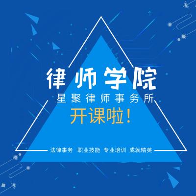星聚行政总监田艳明讲课--新中国律师制度创建、恢复和发展