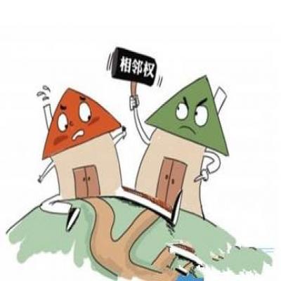 何为相邻权?邻里之间出现应相邻权纠纷如何解决?